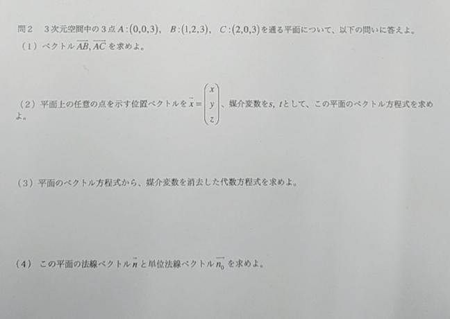 ベクトルの問題です。 分かる方教えてください。 よろしくお願いします !!