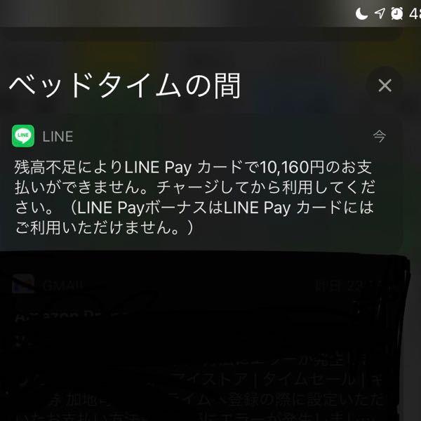 LINE Payについてです! これって自分が何にお金を使ったから この請求が来てるとかって分かったりしますか?? 今までNetflixやApple MusicなどをLINE Payで払っていた...