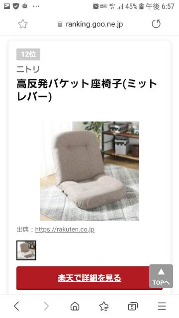 ニトリのこの座椅子いいですか?