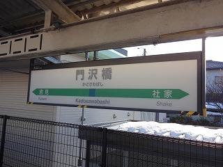 ブルマー将軍に質問です この駅は秘境駅ですか?