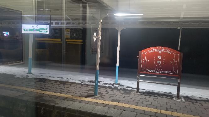 お前等は坂町駅を知っていますか。 私は坂町駅を知っています。