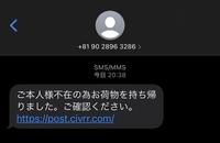 SMSで急にこんなのがきました。 番号を調べても出て来ず、どこから送られてきたのかもわかりません URLは踏まずにそのまま放置しています。 これはワンクリック詐欺等の類でしょうか?