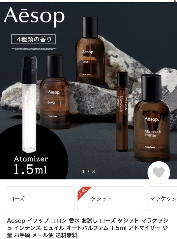 お試し用香水について ブランドものなどの1本買うには少し高値の香水を、少量容器に詰めてお試し用として販売されてる商品をインスタなどで最近よく見かけますが、このような企画の商品の品質には問題はない...
