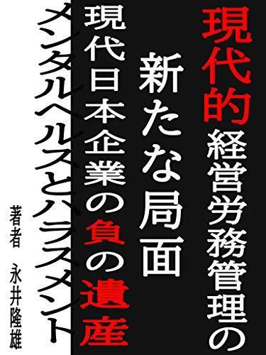 現代日本企業では、ハラスメントとメンタルヘルスが渦巻き、サラリーマンの自殺は世界一です。 どう思いますか?
