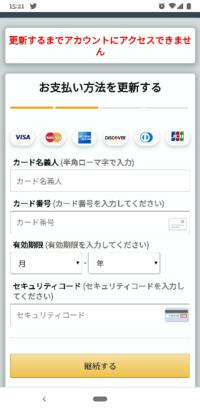 Amazonのプライム会費のお支払に問題があるとメッセージが届きました 1ヶ月(?)無料のに登録してから忘れてて Amazonの指示にしたがって進めてたんですが支払い方法がカードしかないみたいで 私はカードを持って...