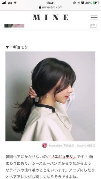 この横の毛の髪の毛の巻き方を教えてください!!上の部分は流せばできるのですか、下の顎らへんで前側にカーブするのができません、。