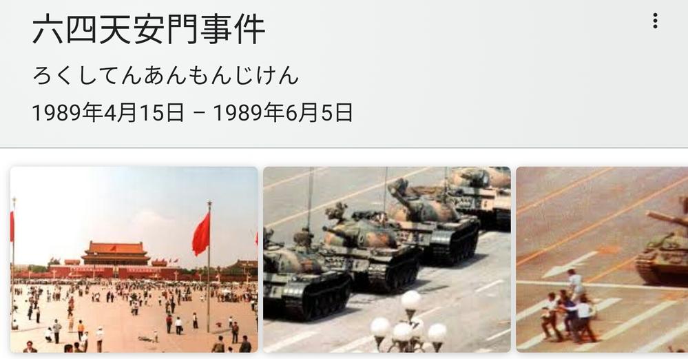 64天安門事件で中国は自国民を数千人殺しましたが、テナジー64はそれにちなんだラバーですか?