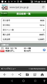 中京最終 15-3.7.8.13.16 なにかいますか?