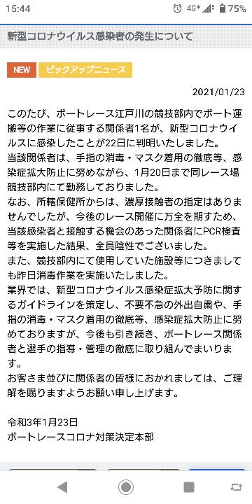 江戸川大賞中にコロナ(艇運の人)とか隠蔽ですか? 選手大丈夫なんかな?