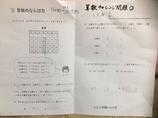 小学生5年生の問題です。 解き方を教えて下さい。