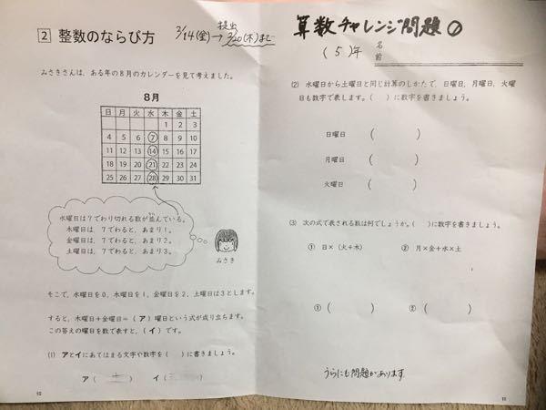 小学5年生の問題です。 問題自体が理解できず困っています。 解き方をわかりやすく教えてください。 よろしくお願いします。
