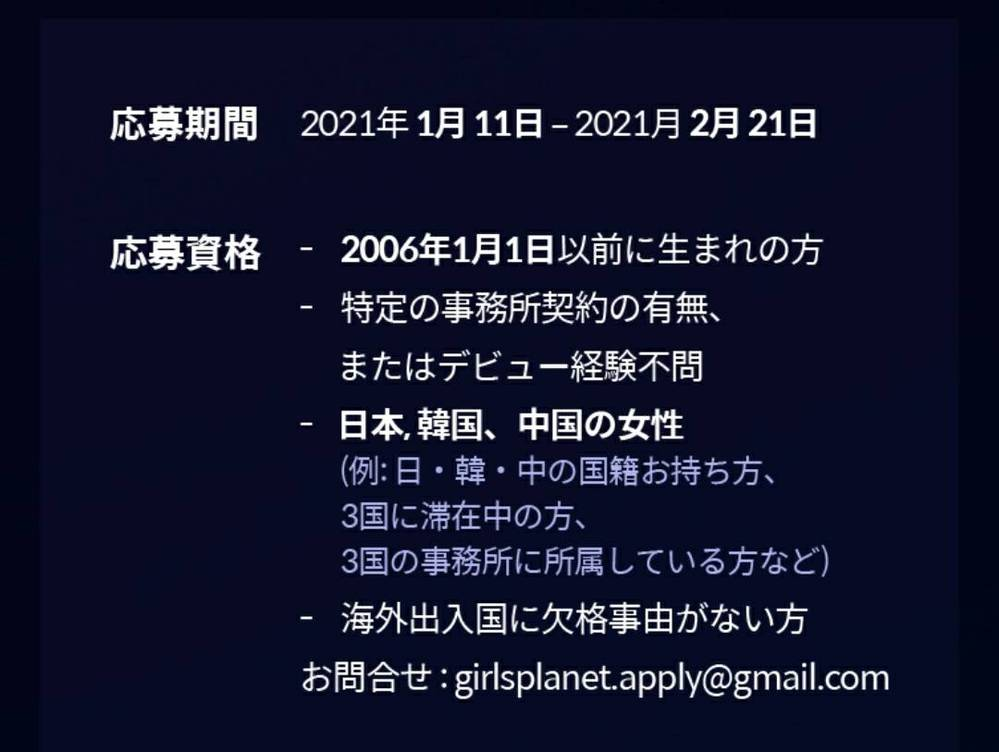 Mnetの新しいオーディション番組Girls Planet999についてなんですが、応募資格が2006年1月1日以前になっているんですが、 今年16歳以上になる人ということでしょうか? あれって...