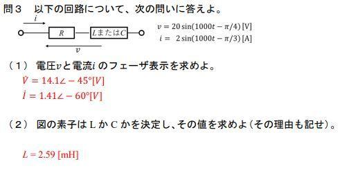 電気回路についての問題です こちらの問2が何度やっても0.01となり求まりません L=V/Iωではないのですか? 教えてください、よろしくお願いいたします