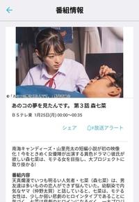 仲野太賀さん主演のドラマ 「あのコの夢を見たんです」 の中で最も良かった神回は第何回だと思いますか? 個人的には森七菜さんの第3回だと思います。今日の夜再放送なのでぜひ見てほしいです!
