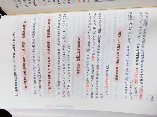 日本史で質問なんですが上にある、内地1町歩、北海道は4町歩ということは理解できるのですか、下の内地歩、北海道は12歩町ってどのような意味なのでしょうか。ただ、翌年に増えたみたいな感じですか?