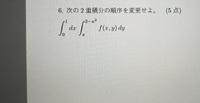 微積分の二重積分の順序の入れ替えの問題です。わかりません。教えて欲しいです。お願いします。