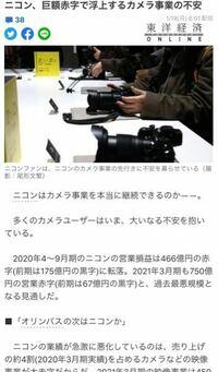 ニコンもキャノンも? - 気になる記事があります。 ニコンのカメラ事業が破綻するのでは?というものです。 仮にそうなった場合、キャノンも同様の末路を辿るのでしょうか?