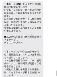 docomoの特典でディズニープラスが1年間無料になるやつにエントリーしたのですが 初月無料期間があるのは知っているのですがdocomoからこのようなメールが来たのですが1月28日からは1年間無料のプランになるよっ...