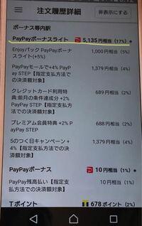Yahooショッピングの5のつく日キャンペーンについて 詳しい方教えてください。  (カスタマーにはメールにてお問い合わせ済みです。 諸事情で今日中に頼みたいのでご存知の方教えて下さい。)  キャンペーン期間PayPayボーナスライト付与上限お一人あたり5.000円相当と記載がありましたが 購入履歴から見るとこの様に5135円と出ています。 この場合はどうなるんでしょうか? 5.000円にな...
