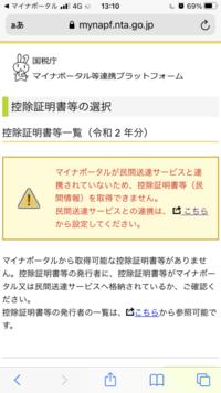 マイナンバーカード方式でスマホから確定申告を行っておりましたが、マイナポータルが民間送達サービスとの連携がされていないため、 できないと書かれておりました。こちらからというボタンを押すとマイナポータ...