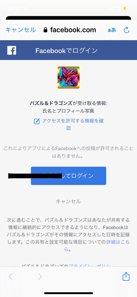 パズドラの連携解除についてです Facebookで他のアカウントと連携したいのにこうなってしまうのですが対処法はありますか?