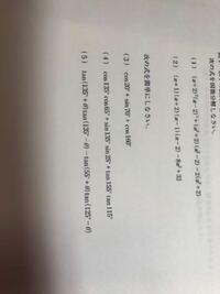 高校数学 数ⅠA sinθcosθtanθの問題です。 (3)の答えがcos20°なんですが-cos20°になってしまいます。 解説お願いします。