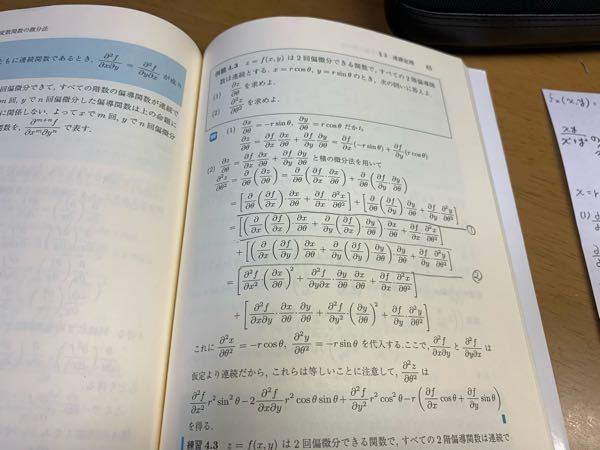 大学数学の連鎖定理のところの問題です。 二回偏導関数の問題なのですが、下線を引いているところが分からないので、詳しく教えてください。