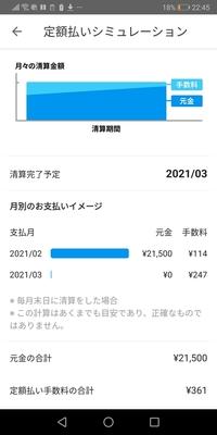 メルペイスマート払い (定額) で最大1万円分ポイント還元キャンペーンについて https://www.merpay.com/news/2020/12/smartpay.html キャンペーン最終日(1月18日)に\11000(購入時に1000ポイント使用)と\11500の2点購入しました。(利用金額合計\21500)  月々の決済金額を\25000に設定し画像のようなお支払いイメージになり...