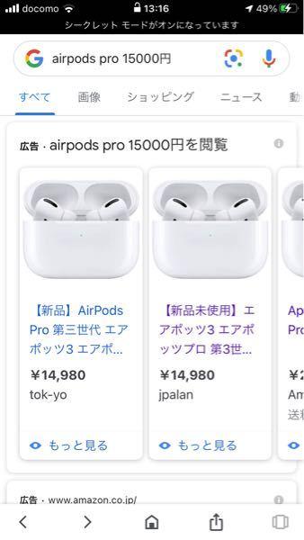 友達がAirPods proが15000円で買えると言って先程ネットで注文したらしいんですが、これ明らか偽物ですよね??Amazonなら28000円だし…