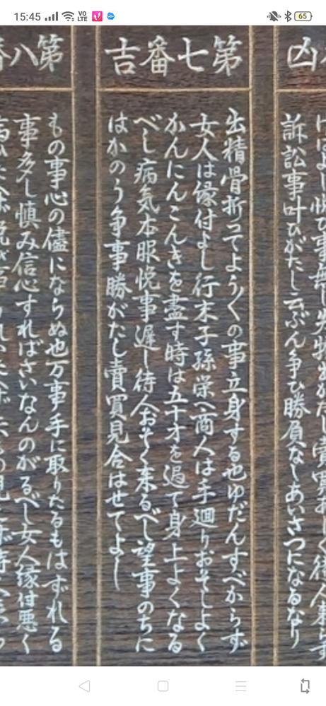 岐阜県 ちょぼ稲荷のおみくじを引いて、 吉7番がでたのですが、 意味がわからないので、解説できる方 意味を教えて頂きたいです。