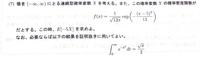 以下の連続型確率変数を用いる問題が分かりません……。わかる方、解法を教えてください!