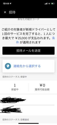 本日からウーバーイーツドライバーの紹介料が25000円になるということで、早速紹介したのですが、 前回のように獲得可能金額のところに反映されないのですがこれはエラーでしょうか?