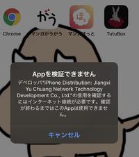 tutuboxというアプリを最近まで使っていたんですが、このようになって開くことが出来ません...。 対処法を教えてください