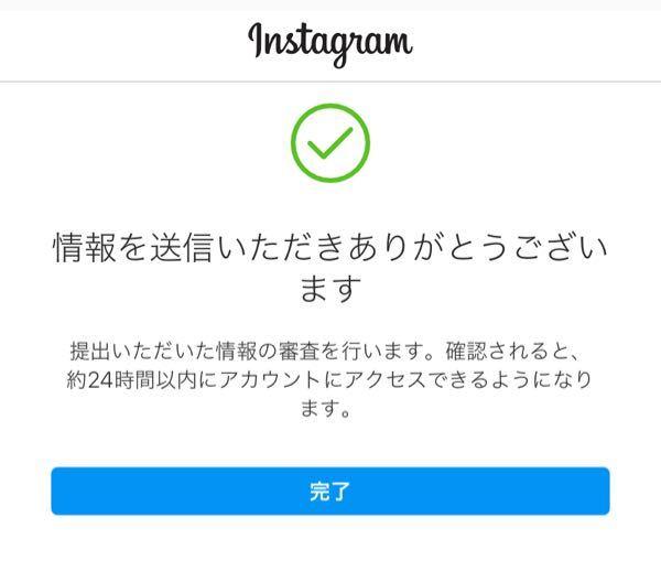 新しいアカウントを作ると必ず不審なアクティビティが検出されましたと出ます。 いつもと同じスマホでやっていますし変わったことはしていません。 なぜこのようなことになるのでしょうか? Instagram