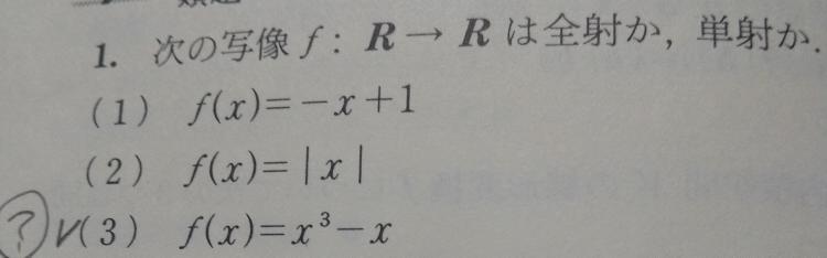 代数学の線形写像の問題で(3)だけが分からないので全射か単射かの回答と証明の仕方を教えて頂けないでしょうか?