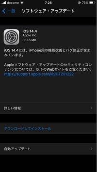 お! iPhone iOS14.4来たけど、これアップデートしていいのかな?