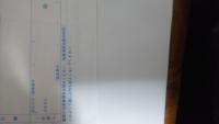 払込取扱票についてです。 このご依頼人の欄の おところ と おなまえ っ  て送る側の住所と名前を書くんですよね?