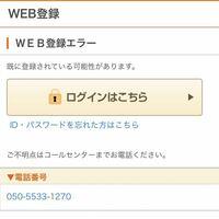 フルキャストにWEB登録をしたいのですが、 登録をしても「WEB登録エラー 既に登録されている可能性があります」というメッセージがきます。  今回初めて登録するのですが… 仕方ないので「IDを忘れた方」「パスワードを忘れた方」へのページで生年月日等を入力してみても当然「登録されているキャストはいません」と出ます。  コールセンターにかけてもガイダンスが流れるだけで全く分かりません。 このよう...