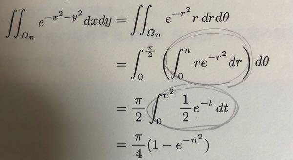 積分の問題です! 丸してる部分(上)どうして下のような式になるのかわかりません。至急解説お願いします