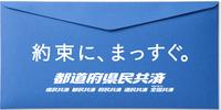 神奈川県だけなぜ全国共済なんですか?