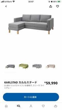 IKEA IKEAのソファでカルルスタードに詳しい方や買った方に質問なんですが寝椅子は左だけじゃなくて右にも付けれますか??