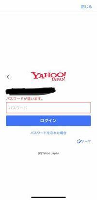 PayPayフリマについて PayPayフリマをインストールしYahooアカウントでログインをしようとしたところ、何度正確なメールアドレスIDとパスワードを打っても画像のようにパスワードが違います。と出てログイン出来...