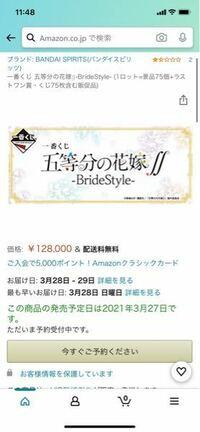 なぜ今回の五等分の花嫁の一番くじのロットはこんなに高いのですか? 750円のを75枚なの普通6万くらいだと思うのですが倍額です