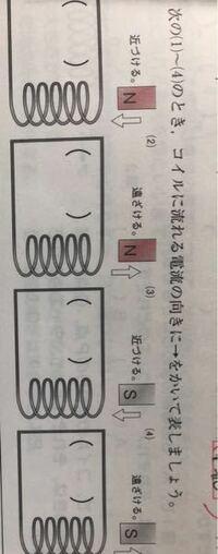 コイルと磁石で電気を作る単元のこの類の問題が何もわかりません。解説お願いします。 コイルのN極S極はどうやって判断するのですか???
