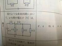 並列回路の電圧の求め方を教えてください。 画像の問2がわかりません。  第二種電気工事士の資格勉強中です。  解き方としてはまず、右側の4Ωと4Ωの合成抵抗を求めて、その出た値と左の4Ωの合成抵抗を出しました。 和分の積で2Ωになり、左上の2Ωとは直列回路なので足すだけで、合計4Ω。  ここまでの思考の流れはあっていますか?  それ以降の答えは、解答の本では、 V=I×2=16/2+2 ×2...