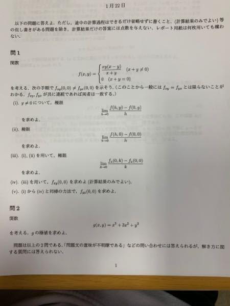 微分積分の課題です、、 全く分かりません!助けて下さい どなたかよろしくお願いします
