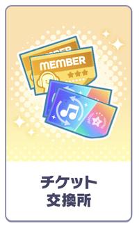 プロジェクトセカイ プロセカについてです。 写真はチケット交換所のものです。 下の虹色のチケットは何を交換するチケットですか?また、どうしたら貰えますか?  よろしくお願いいたします。