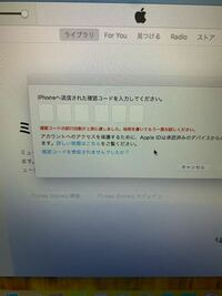 MacBook AirでiTunesにログインしようとしたのですが、コードを入力してもエラーになってしまいログイン出来ません。 半角で入力してもダメでお手上げです。。。  何か解決策はあるでしょうか?
