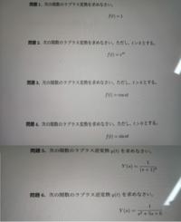 ラプラス変換と、ラプラス逆変換の問題が分かりません。 分かる方は解答お願いします。 途中式もお願いします。