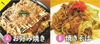 お好み焼きと焼きそば、どちらが好き?